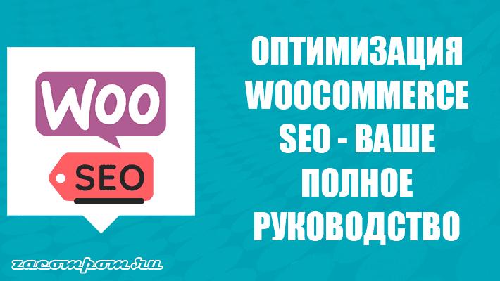 Полное руководство по WooCommerce СЕО
