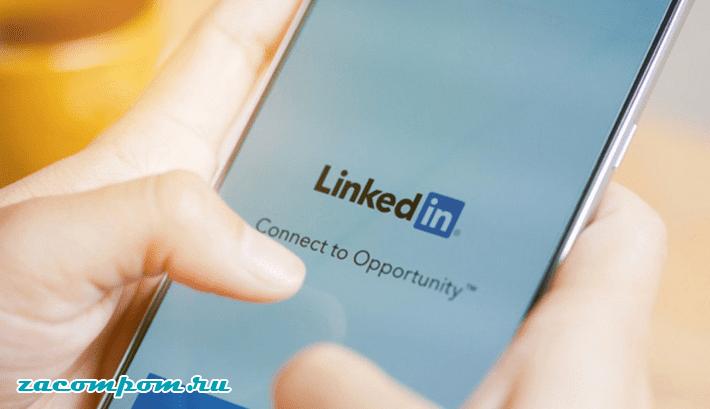 Создать профиль LinkedIn