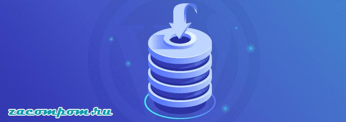 Оптимизируйте свою базу данных
