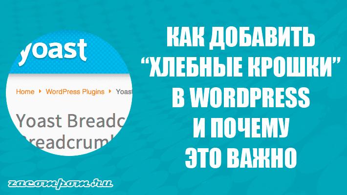 Как добавить хлебные крошки на свой сайт WordPress