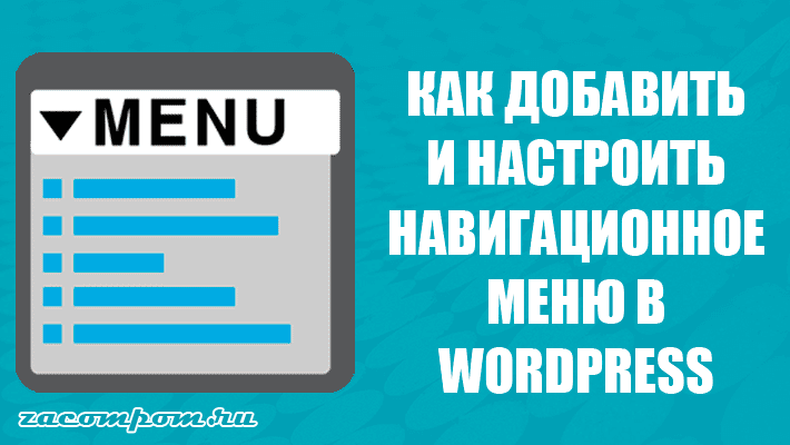Как добавить и настроить навигационное меню в WordPress