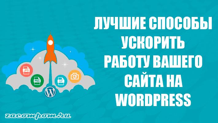 Как ускорить работу сайта WordPress?