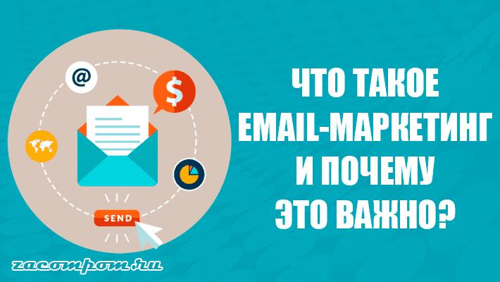 Что такое email-маркетинг и как он работает?