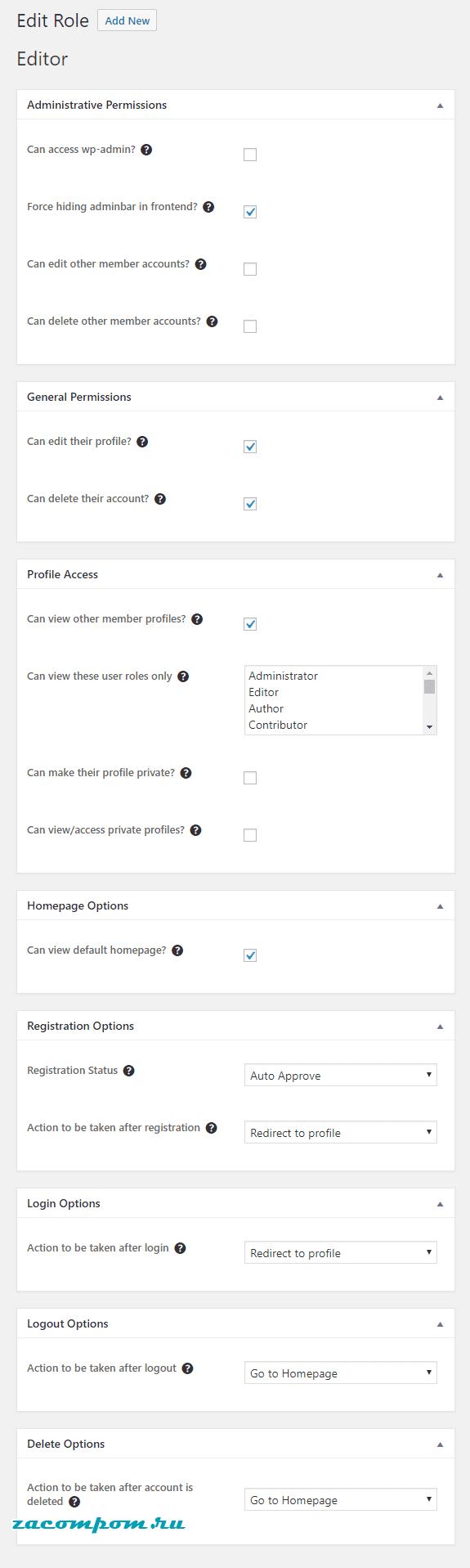 Управление новыми пользователями