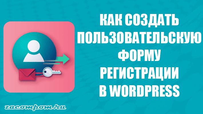 Как создать пользовательскую страницу регистрации пользователей в WordPress
