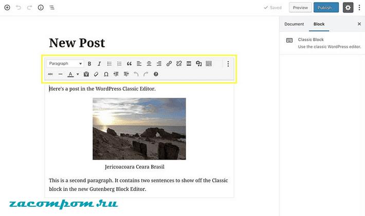 продолжить редактирование ваших сообщений в классическом блоке