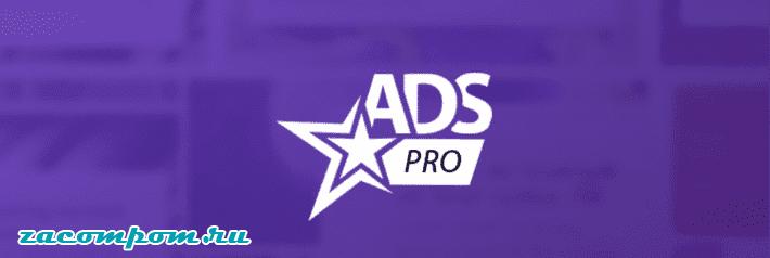 Плагин Ads Pro