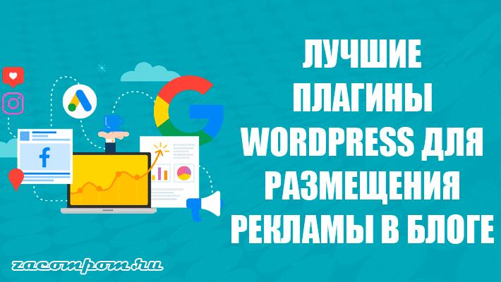 9 лучших рекламных плагинов WordPress для увеличения дохода блога