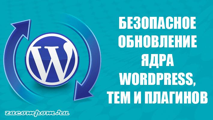 4 метода безопасного обновления WordPress