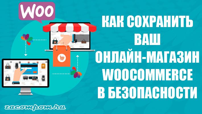 22 совета по безопасности WooCommerce для начинающих