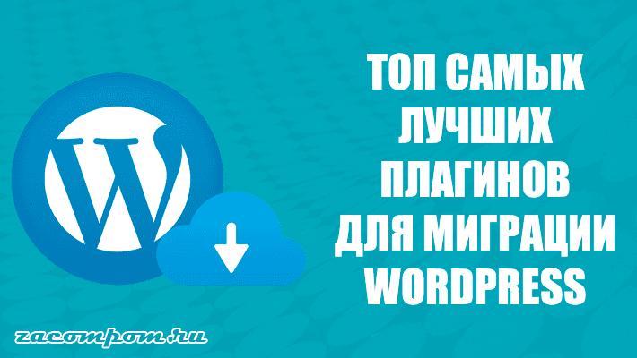 Топ самых лучших плагинов для миграции WordPress