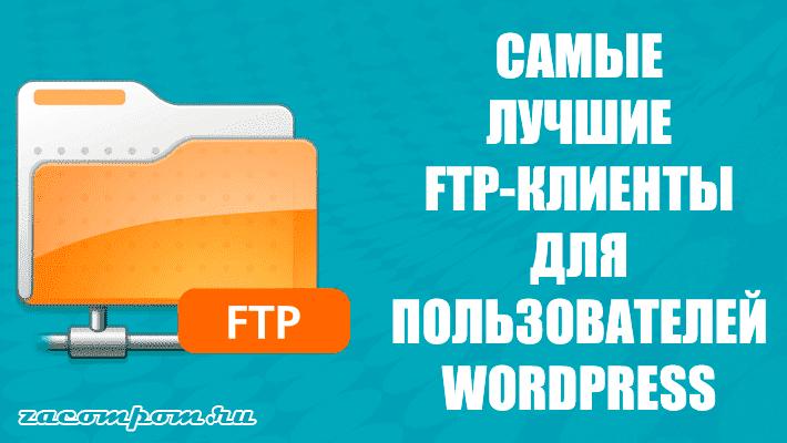 Самые лучшие FTP-клиенты для пользователей WordPress