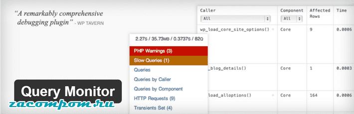 Что такое Query Monitor?