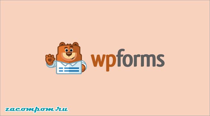 Как создать базовую контактную форму с помощью плагина WPForms