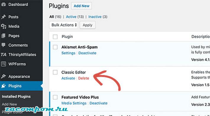 Удалите неиспользуемые плагины и темы WordPress