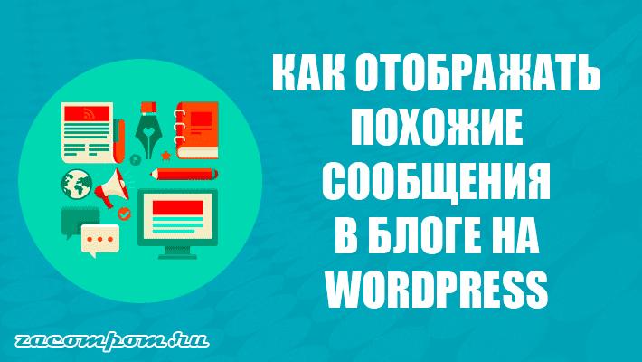 Как отображать похожие сообщения в блоге на WordPress