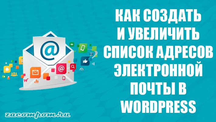 Как создать и увеличить список адресов электронной почты в WP