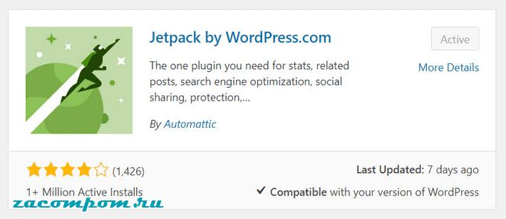 Jetpack будет найден