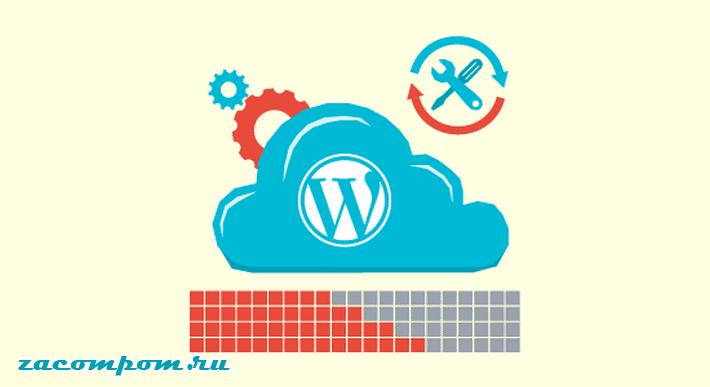 Поддерживайте автоматическое обновление WordPress