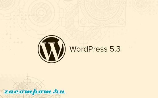 Что будет в WordPress 5.3