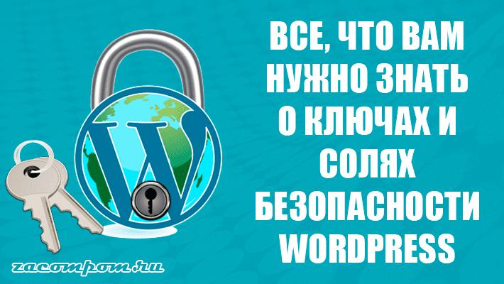 Полное руководство по солям и ключам безопасности WordPress