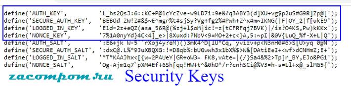 Что такое ключи и соли безопасности