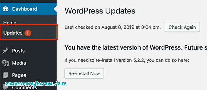 Держите WordPress в актуальном состоянии