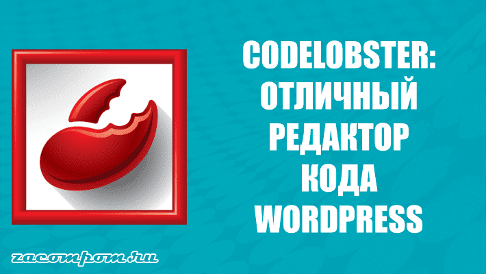 CodeLobster – редактор кода для WordPress