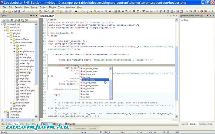 Создание проекта в CodeLobster