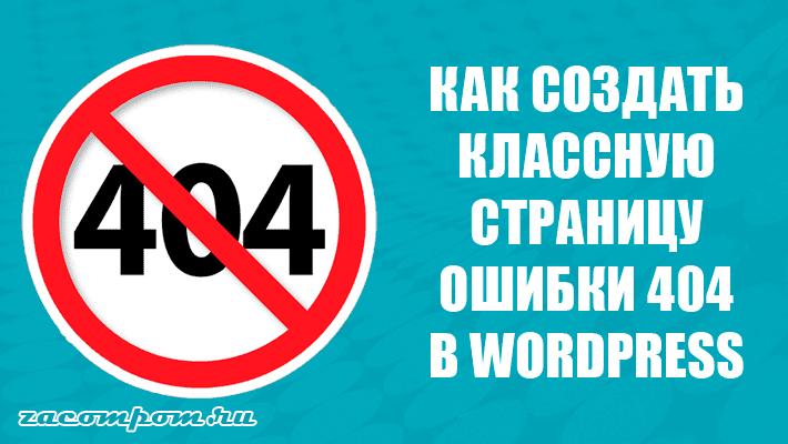 Создание пользовательских страниц ошибки 404 в WordPress