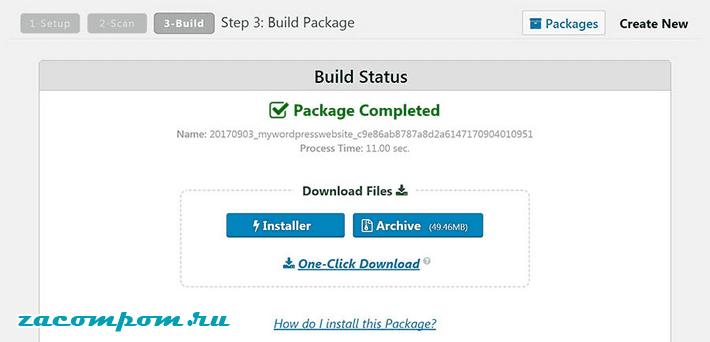 Duplicator создаст ваш пакет