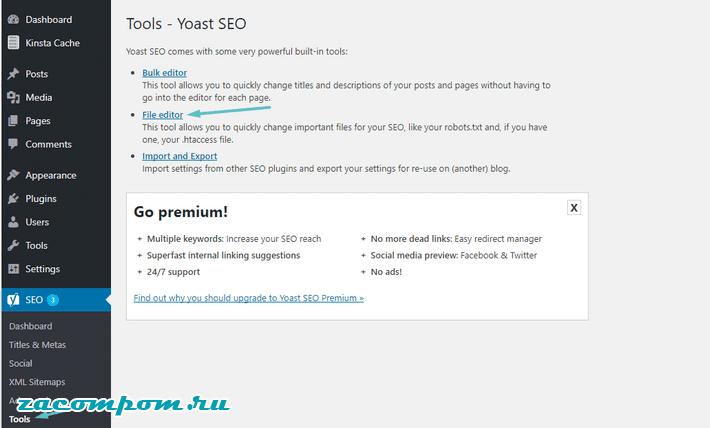 Как получить доступ к редактору файлов Yoast