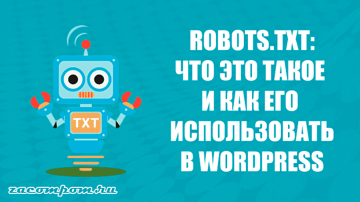 Полное руководство по файлу robots.txt в WordPress