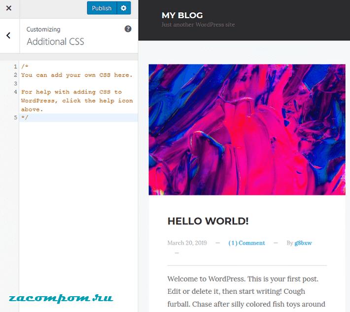 добавить свой код CSS