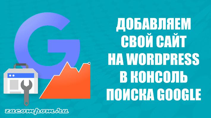 Как добавить свой сайт WordPress в консоль поиска Google