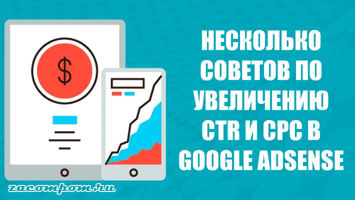 8 советов по увеличению рейтинга кликов в Google Adsense