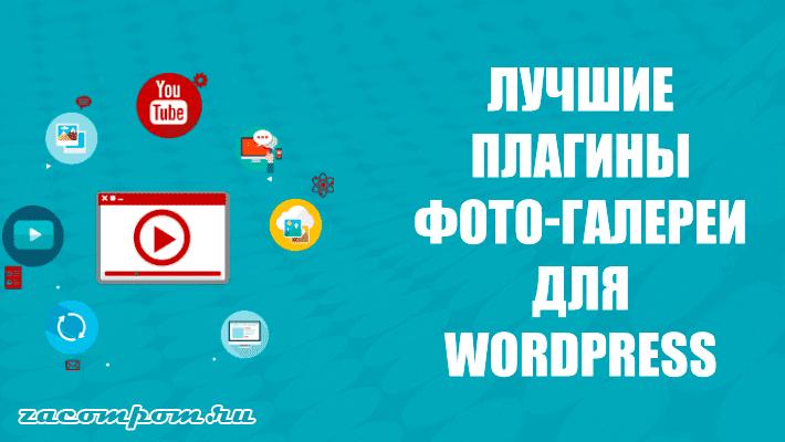 Лучшие плагины фото-галереи для WordPress