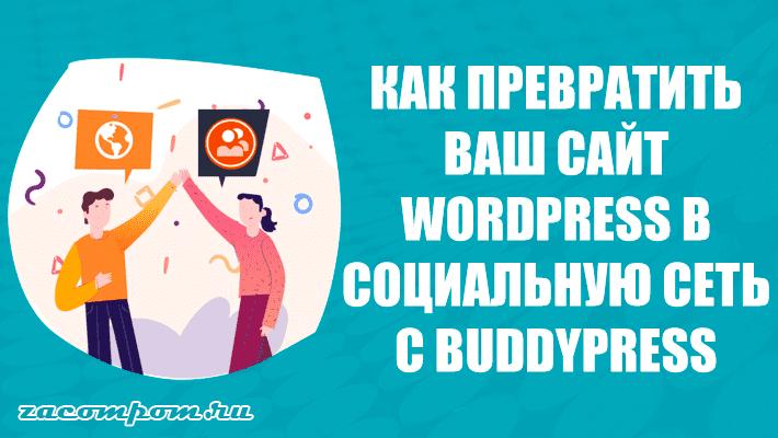 Как использовать BuddyPress для создания социальной сети с WordPress