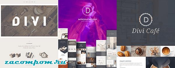 Дизайн Premium Divi