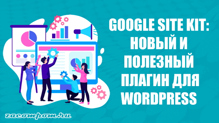 Как настроить Google Site Kit в WordPress