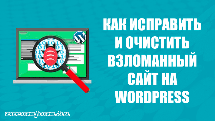 WordPress взломан