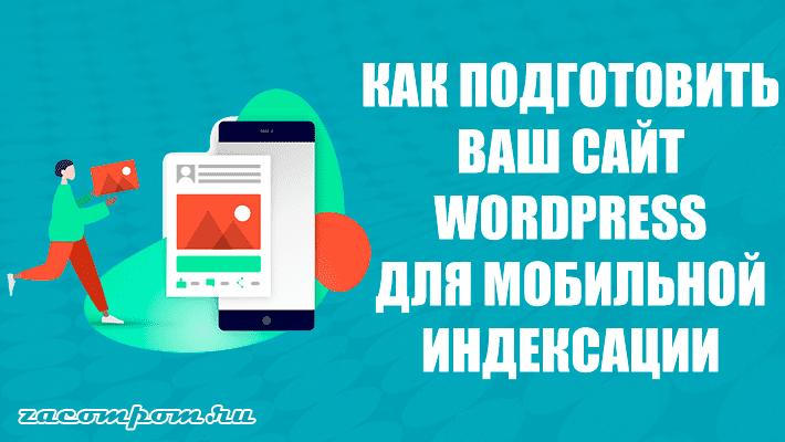 Мобильная индексация для WordPress