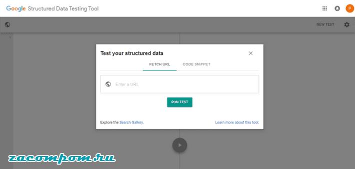 инструмент тестирования структурированных данных