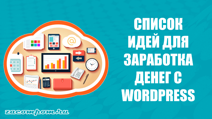 Заработай с WordPress