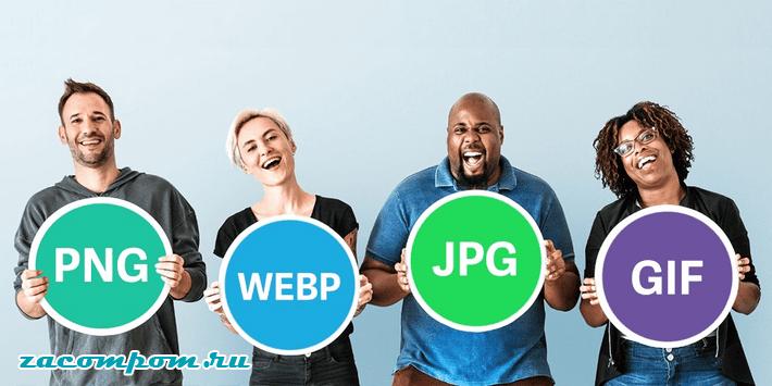 Какой тип файла изображения использовать для WordPress