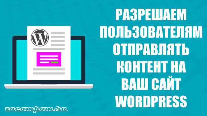 Как разрешить пользователям отправлять статьи в ваш блог WordPress