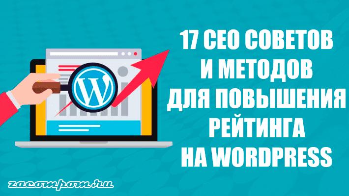 17 простых советов и техник по WordPress для повышения рейтинга