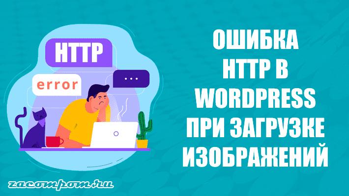 Как исправить ошибку HTTP при загрузке изображений в WordPress