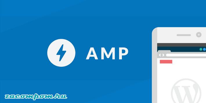 Используйте Google AMP