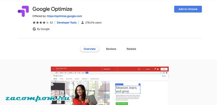 расширение Google Optimizer